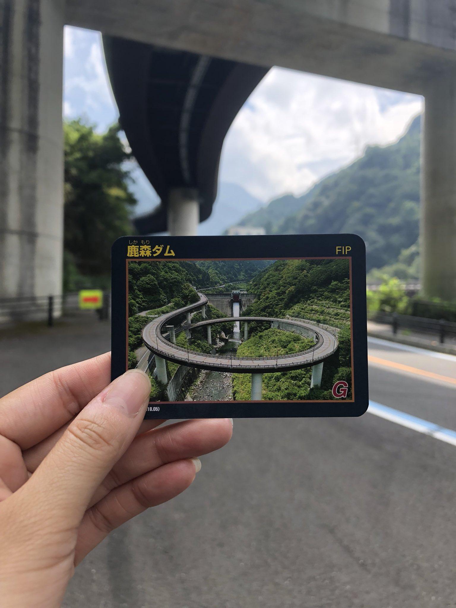 徳島 香川 愛媛 高知 (四国) - Cover