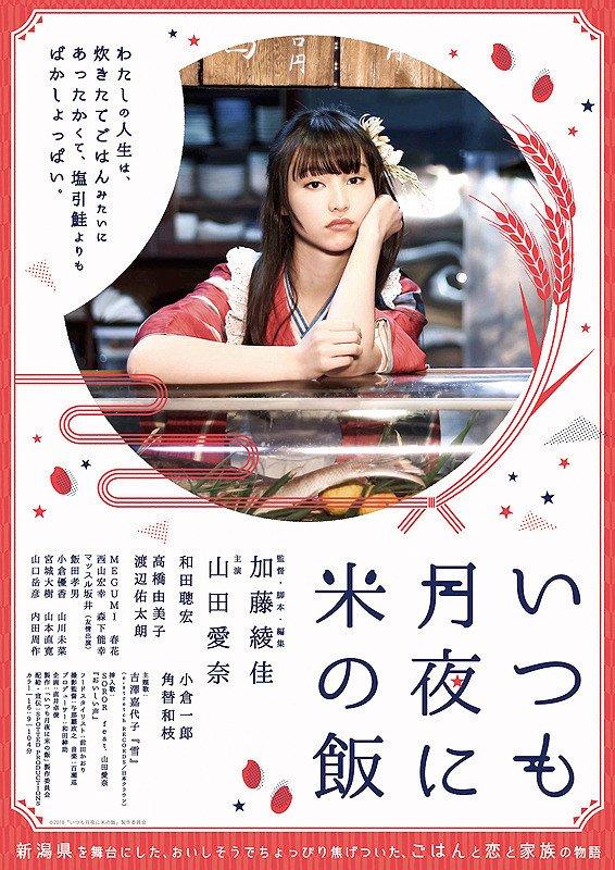 test ツイッターメディア - 【🎥NEW】「#いつも月夜に米の飯」予告編  https://t.co/SCfBdDEqRC  「おんなのこきらい」の加藤綾佳監督が、「non-no」モデルで映画「最低。」で本格的に女優業を開始した #山田愛奈 を主演に迎え、ふたりの出身地である新潟県でオールロケを敢行した人間ドラマ。9/8公開。  #映画com新着動画 https://t.co/0bPCtGJtPb