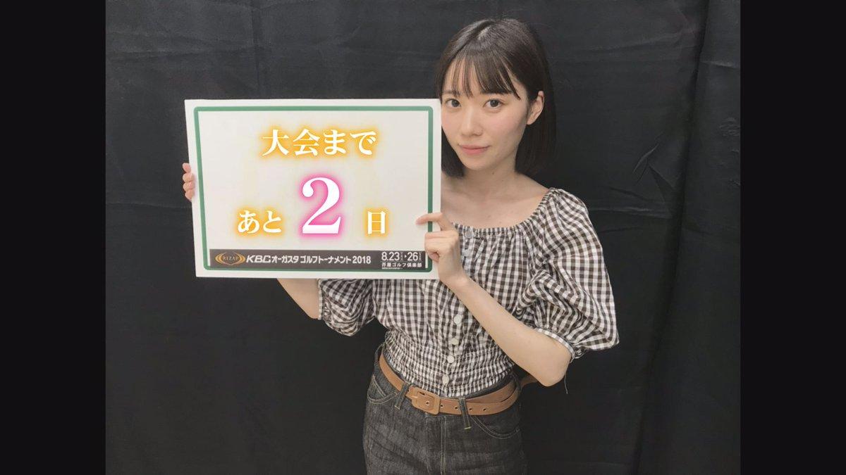 2018年 RIZAP KBCオーガスタゴルフ HKT48スペシャルステージ ->画像>492枚