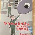 180909「ひそねとまそたん」は航空自衛隊岐阜基地舞台のアニメ #ひそまそ