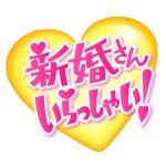 2018-9-9新婚さんいらっしゃいSP