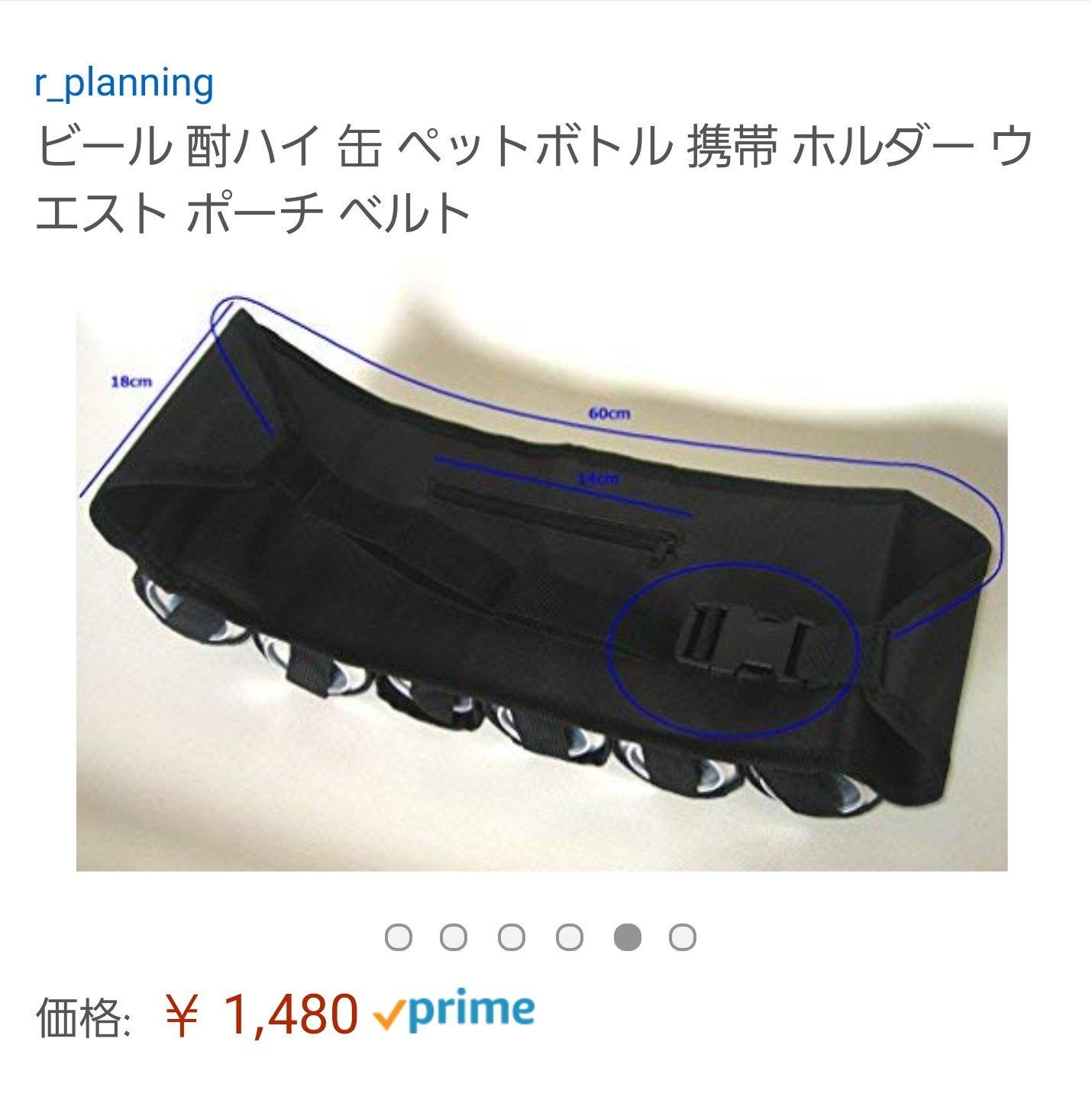 この商品、正気か?買ったけど。 https://t.co/pcXmvWfRFe
