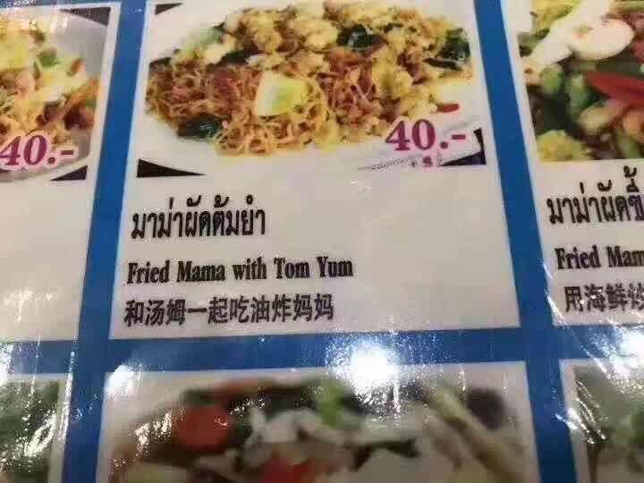 """test Twitter Media - Thailish: From Zeyao Wu: The Chinese says: hé Tāngmǔ yīqǐ chī yóuzhá Māmā 和汤姆一起吃油炸妈妈 """"eat fried rice together with Mama"""" Notes on the Thai: Mām̀ā มาม่า (Mama) is a brand name of instant noodles. P̄hạd ผัด = stir-fry T̂myả ต้มยำ = Tom Yum… https://t.co/pytQEVZcFy https://t.co/VkjCb9dmhq"""