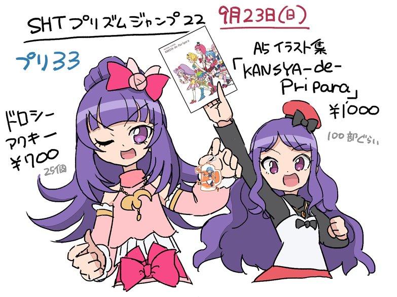 RT @botuo21: 9/23(日) 東京ビッグサイト...