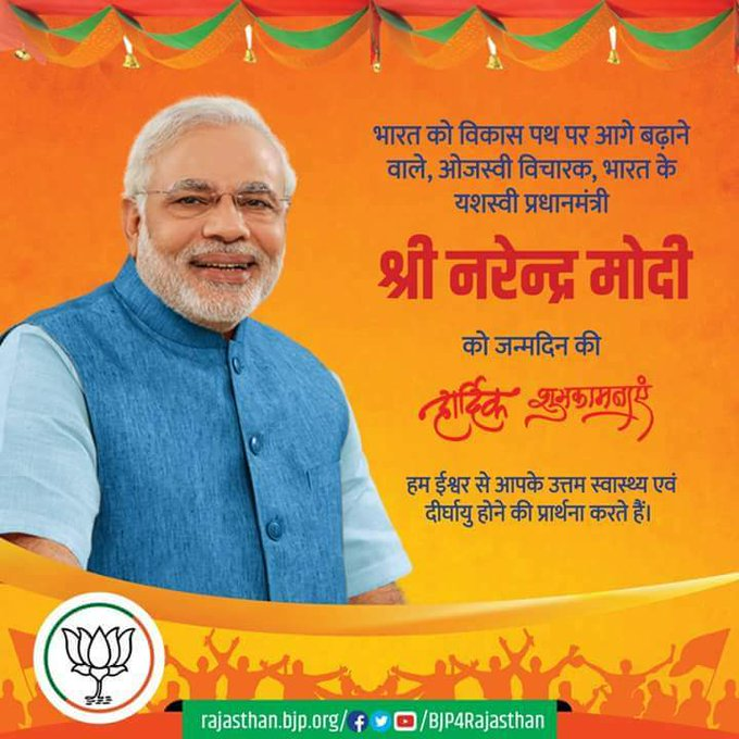 Happy birthday to you our honourable Prime Minister shree narendra modi ji