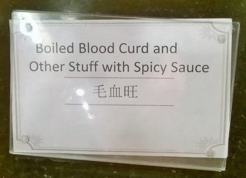 "test Twitter Media - ""Boiled Blood Curd"" and ""Semi-rotted Vegetables Cake"": Menu items at the Asia Bistro, Marriott Hotel, Suzhou, China, courtesy of Thomas Malphus: The Chinese wording on the label says:  máoxuè wàng 毛血旺. Character by character, that means: … https://t.co/wOrUywBhiA https://t.co/6EpqyiTqm8"