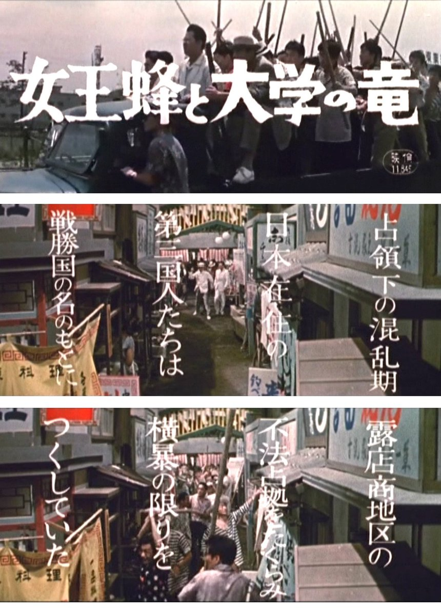 @kotamama318 この映画もそう! 女王蜂と大学の竜(1960年9月1日公開) https://t.co/hC6nn3RjxN