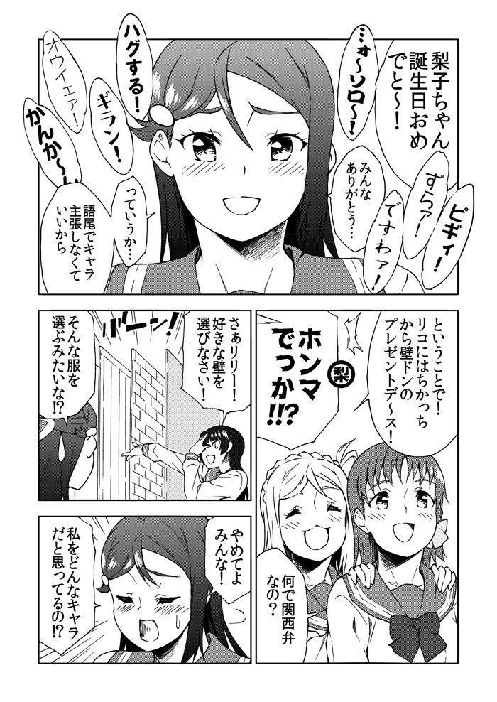 RT @GotokuR: 梨子ちゃん誕生日おめでと~!  #桜内梨子生誕祭2018 https://t.co/ezK3MH7P4q