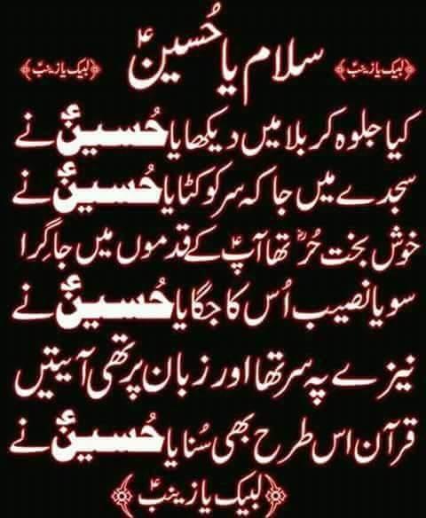 Islam k daman main bas is k siwaa Kia hai  Ek Zarbe Yatullahi  Ek sajdaye Shabbiri  SALAM YA HUSSAIN https://t.co/jU3zcr2Z6b
