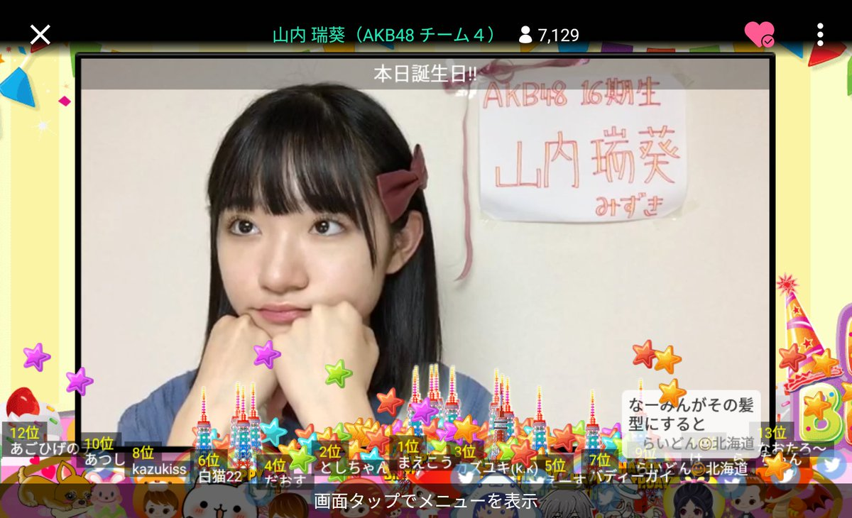ずきさんのお誕生日配信🎂 相変わらずの可愛さ😍 ブリっ子スクショタイムをスクショできた💕  #AKB48...