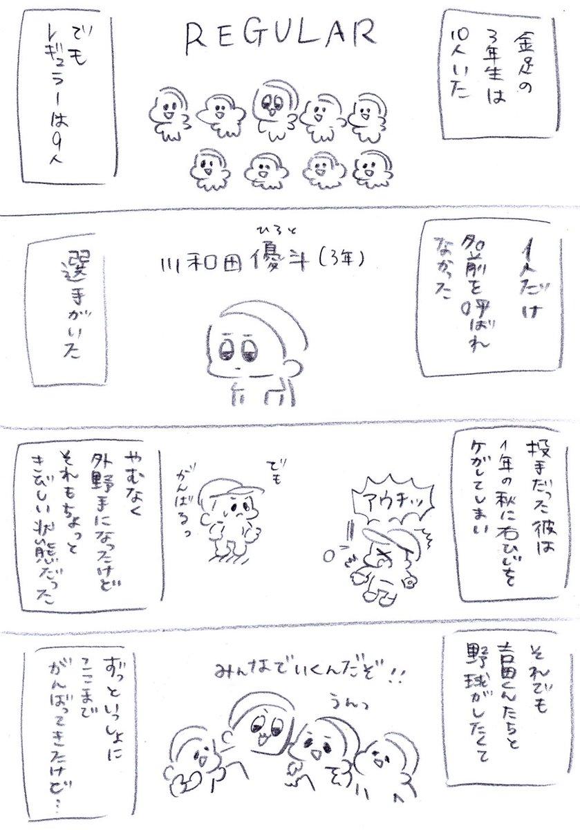 部費 クレメンス 日本語ヘッタクソ 金足農業 誤変換に関連した画像-05
