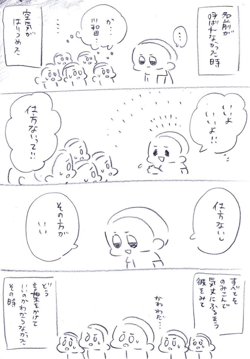 部費 クレメンス 日本語ヘッタクソ 金足農業 誤変換に関連した画像-06