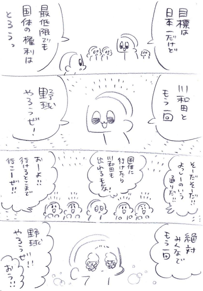 部費 クレメンス 日本語ヘッタクソ 金足農業 誤変換に関連した画像-07