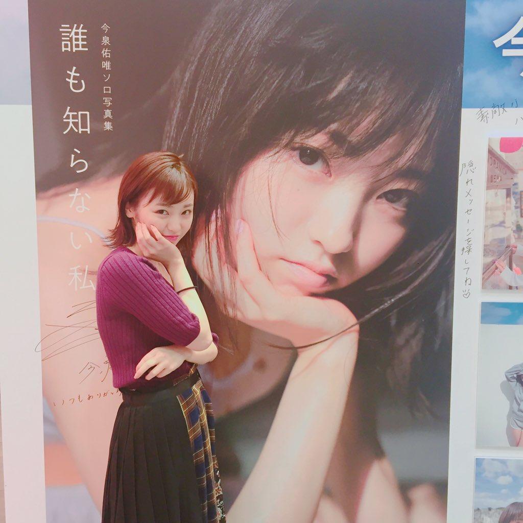 本日、渋谷TSUTAYAさんに行ってきました🚴♀️💨  一階パネル展でたくさんサインとメッセージ入れたので見てくださいね😍隠れメッセージもあるよ❣️  #今泉佑唯  #欅坂46  #今泉佑唯ソロ写真集  #誰も知らない私 #渋谷TSUTAYA https://t.co/GDpZM3Ll7z