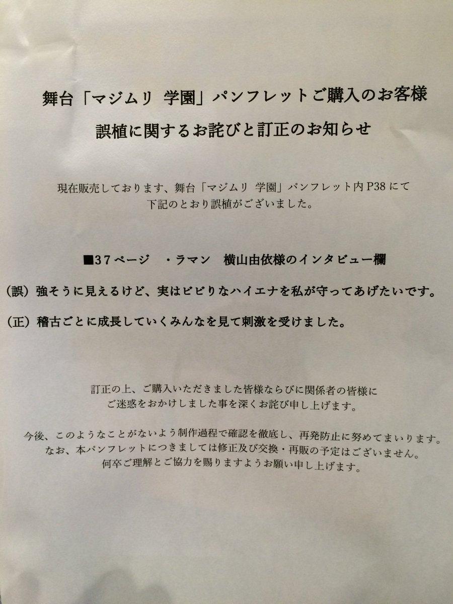 【ネタバレ】舞台版マジムリ学園 総合スレ【禁止】