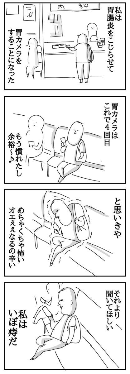 RT @yan_mugi: 胃カメラの話 #第3回くらツイ漫画賞 https://t.co/tZsAqR1dT3