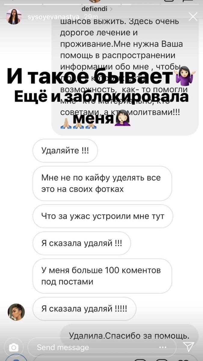 Defiendi Диана Слив