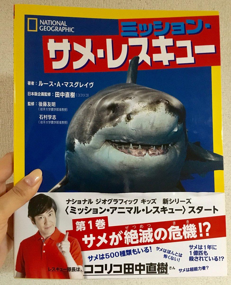 """test ツイッターメディア - ココリコ田中直樹さんが""""レスキュー隊長""""の本『ミッション・サメ・レスキュー』刊行記念イベントでMCを担当しました😆会場は横浜の小学校の体育館!田中さんの特別授業に、5年生のみんながサメの絵を描いてプレゼント!盛り上がりました😊@hq_syoten_sama #ナショナルジオグラフィック https://t.co/HLf8sR23jY"""