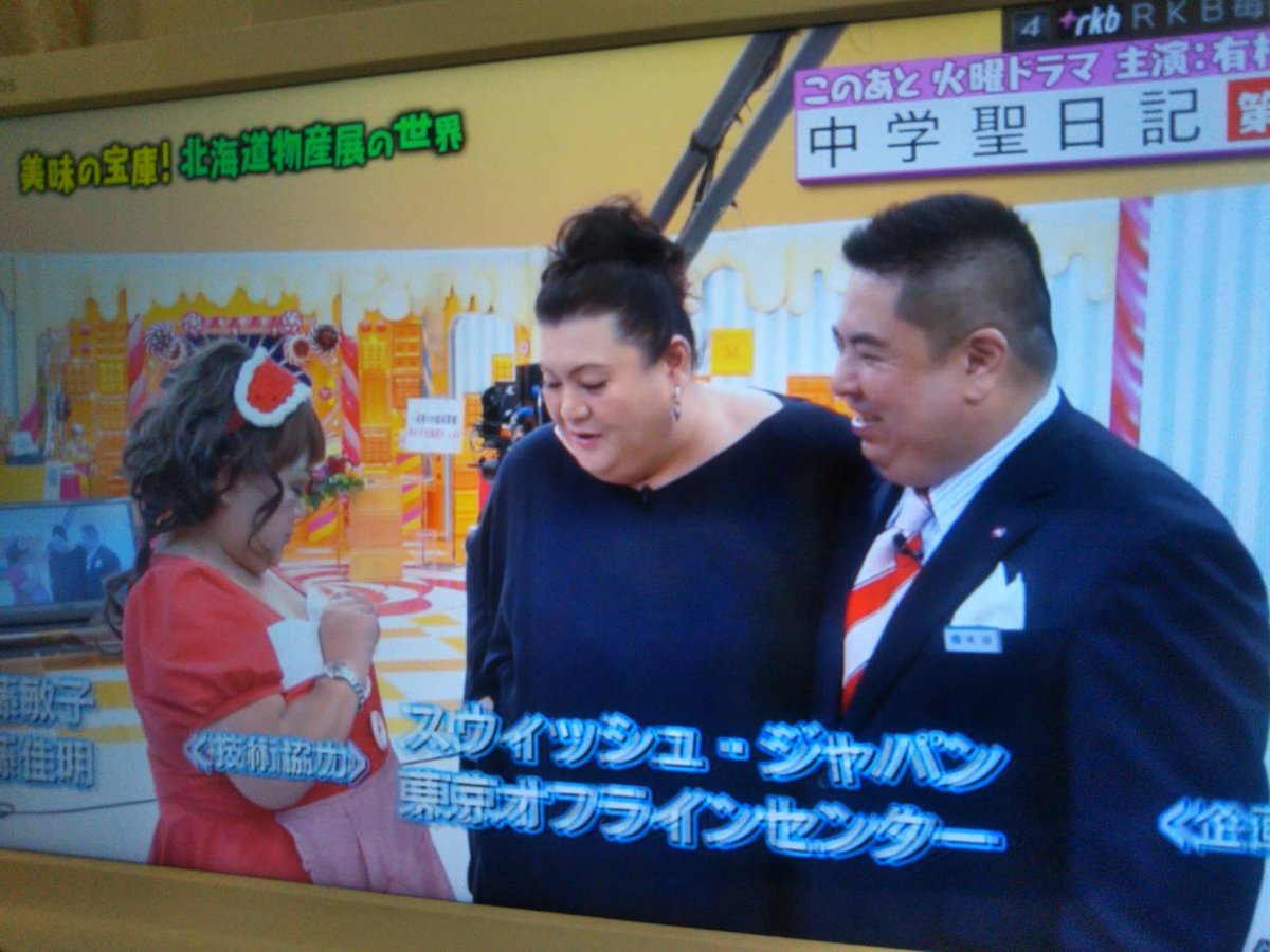 RT @recipe_kumako: あら~改めてみるとくまこは小さな乙女みたい❤ウフッ #マツコの知らない世界  #森くまこ...