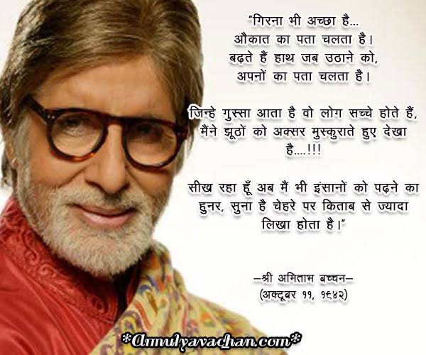 Happy birthday Amitabh Bachchan sirji wish u a  many many happy returns of the day sir