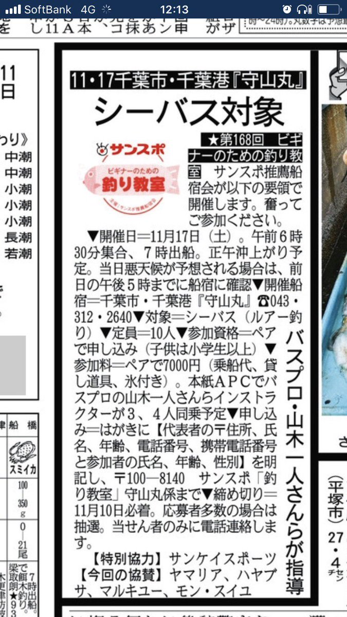 11月17日(土)千葉港守山丸にて、 ビギナーのためのシーバス釣り教室開催します、 参加者募集中です! https://t.co/zjAUfAXytK