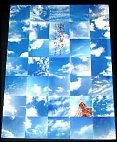 test ツイッターメディア - . 「東京タワー」のパンフレット、販売中です!   萩原聖人、加賀まりこ、石田ひかり、千葉雅子、三上市朗、八十田勇一、新谷真弓、津村知与支、林隆三、リリー・フランキー、蓬莱竜太、G2さん。[8]  https://t.co/mCXmWOkRX0 https://t.co/EvB2Akh68f