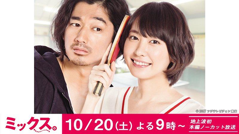 test ツイッターメディア - 🏓ヒットメーカーが #ミックス 🏓  映画『ミックス。』は、  💖ドラマ『リーガルハイ』シリーズ 💖ドラマ『デート~恋とはどんなものかしら~』 💖映画『エイプリルフールズ』  を世に送り出した人気脚本家 #古沢良太 さん、 #石川淳一 監督がタッグを組んでいます🙌 https://t.co/GBhTP4WjR9