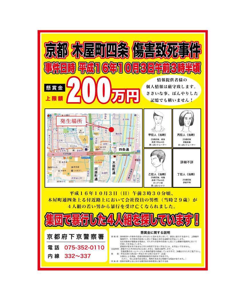 test ツイッターメディア - これは、京都の親友のお兄さんが被害に遭った事件で、だいぶ時間が経ってしまったのですが、弟の彼は未だにこの活動を続けています。 もし、なにか少しでも情報があれば、お願い致します。 https://t.co/uOSczPB3P3