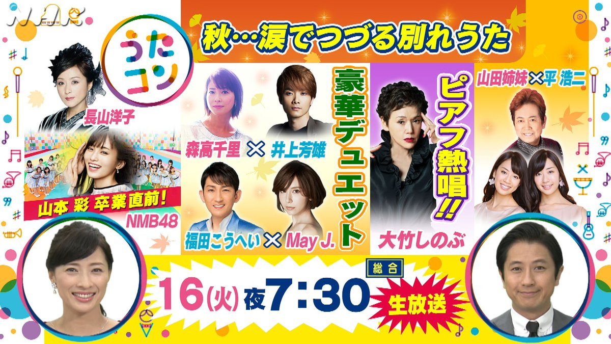 本日19時30分~ NHKのうたコンにNMBが生出演する
