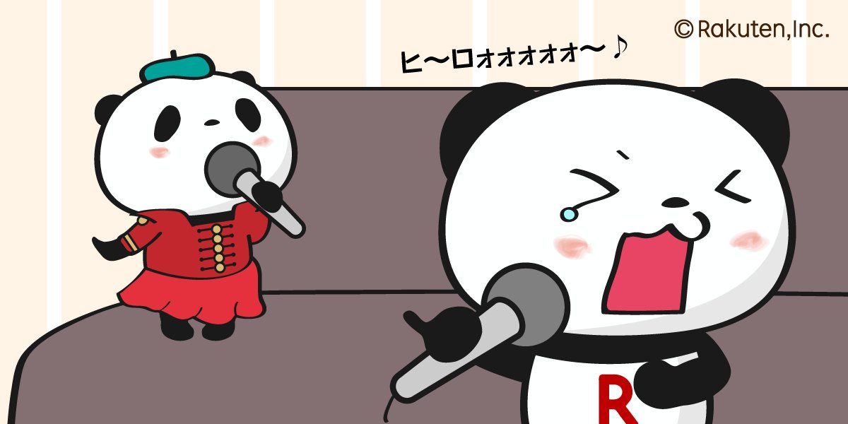 RT @Rakuten_Panda: 君だ~け~の~♪ #カラオケ文化の日 #お買いものパンダ https://t.co/uw5TOReZ9F