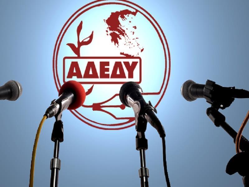 Το προεδρείο της ΑΔΕΔΥ συζήτησε τα αιτήματά του με τον υπ. Οικονομικών...