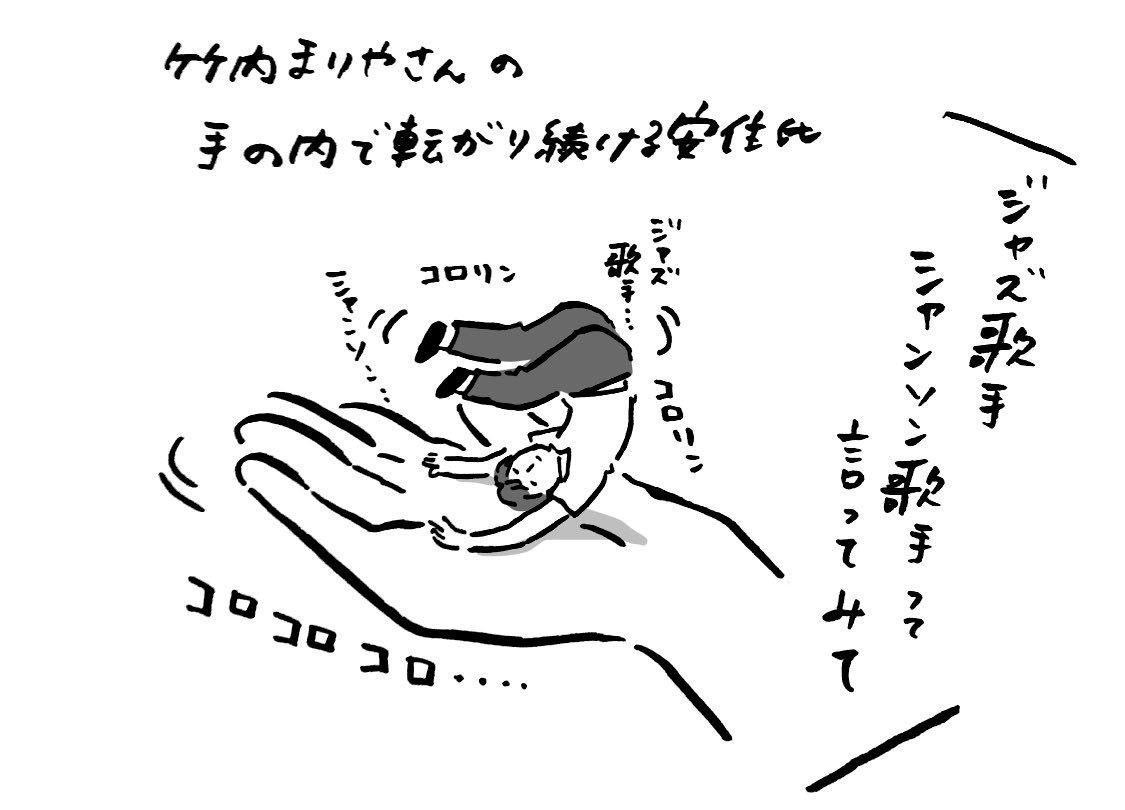 RT @tsukiko0325: 竹内まりやさんしかできない技。 #nichiten https://t.co/ZfhMLZRZvo