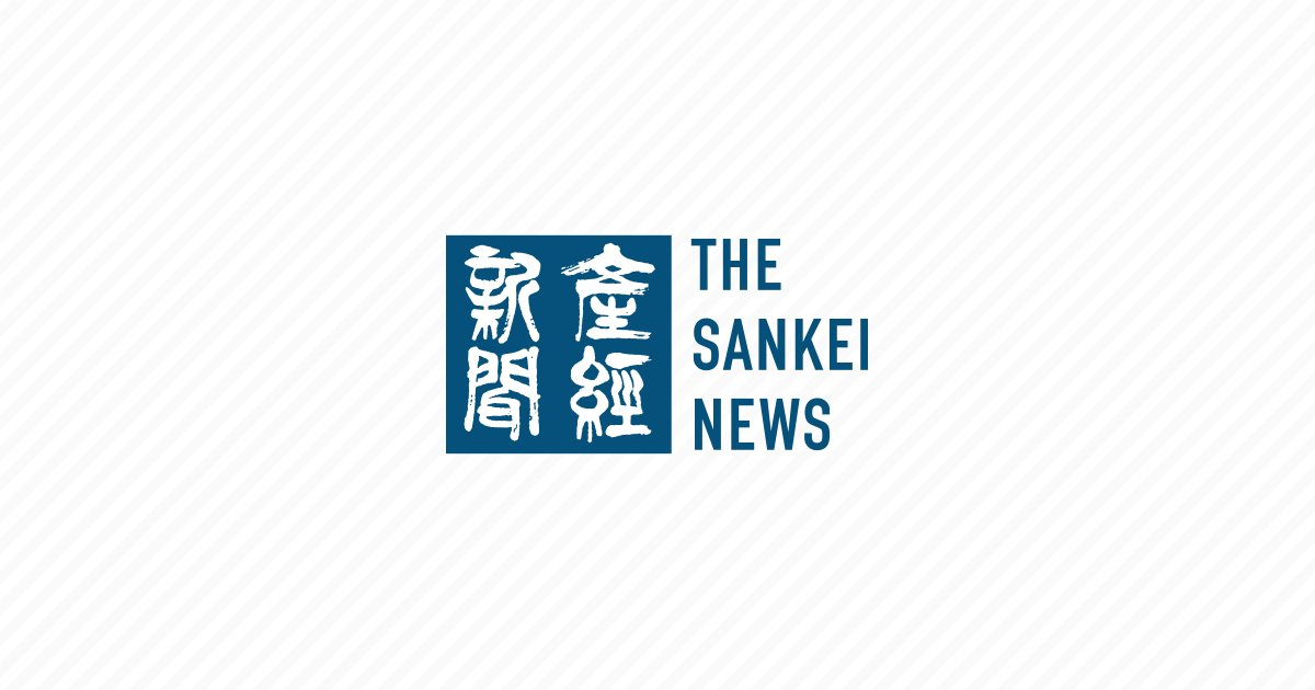 [ニュース速報] 【産経抄】10月23日 https://t.co/dZjkvRojKs 申込https://t.co/GCEReTuc2M https://t.co/0EemVWGTh7