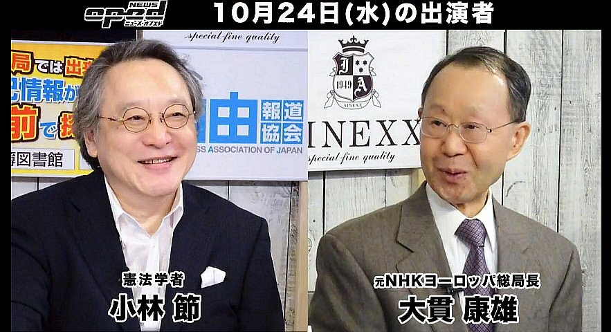RT @mitsuya_niwa: あすの #オプエド 、憲法学者の小林節さんが出演します。アンカーは手塚マキ氏( @smappatekka...
