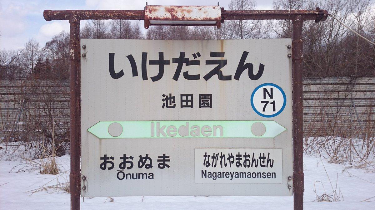 test ツイッターメディア - 池田園(いけだえん/北海道) 明治期に北海道の開拓に尽力した人物・池田醇(-あつし)氏がこの近辺を公園にしようと計画していたため、それを記念して名付けられた地名である。駅より鹿部方面にある池田園トンネルは北海道で最も短いトンネルであり、全長はわずか20m。 https://t.co/YTsXPio3lC