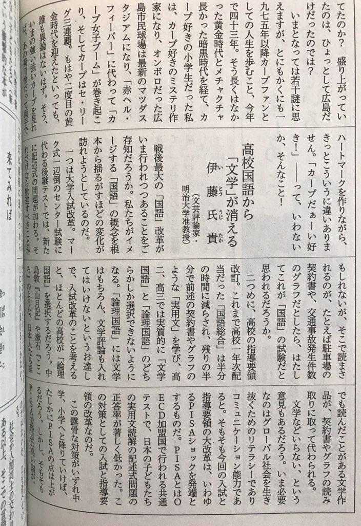 高校国語から「文学」が消える 大学入試の国語に記述式が加わるが、読まされるのは駐車場の契約書など
