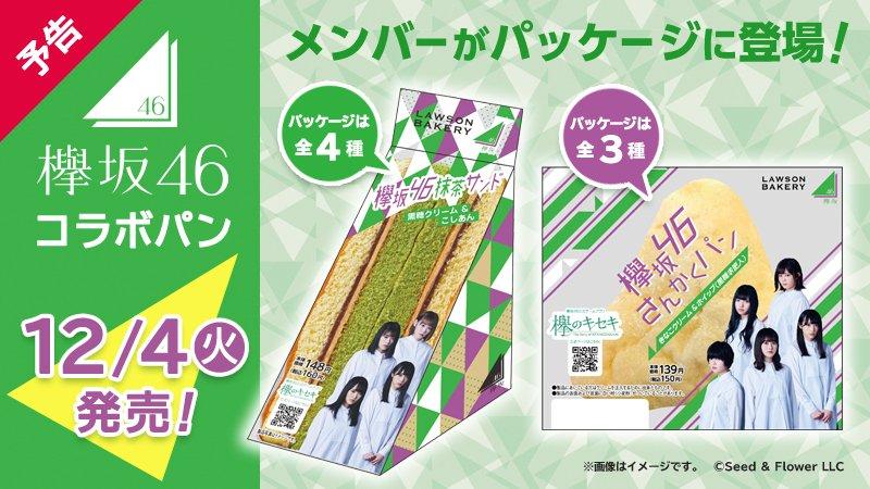 【予告】欅坂46のパン好きメンバーのアイディアから生まれたパンが12/4発売決定しました(^^) #ローソン #欅坂46...