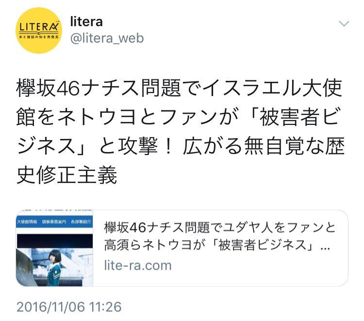 RT @SUSHImedia2018: 欅坂46とBTSとで何故ここまで態度が違うのか単純に興味があるw https://t.co/JS5SNv2oSJ