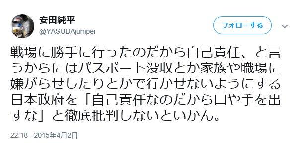 test ツイッターメディア - 安田純平は、ウマルと言う名で韓国人を名乗り、顎ひげだけ伸び放題で口ひげは手入れがされています。 テロリストと共謀している言わば、プロの人質です。 また、両親が織った千羽鶴の他に韓国式の物まで確認出来ます。 そして、妻は20代の男性に胸きゅん。 #反日 https://t.co/bXpHTPT9GL