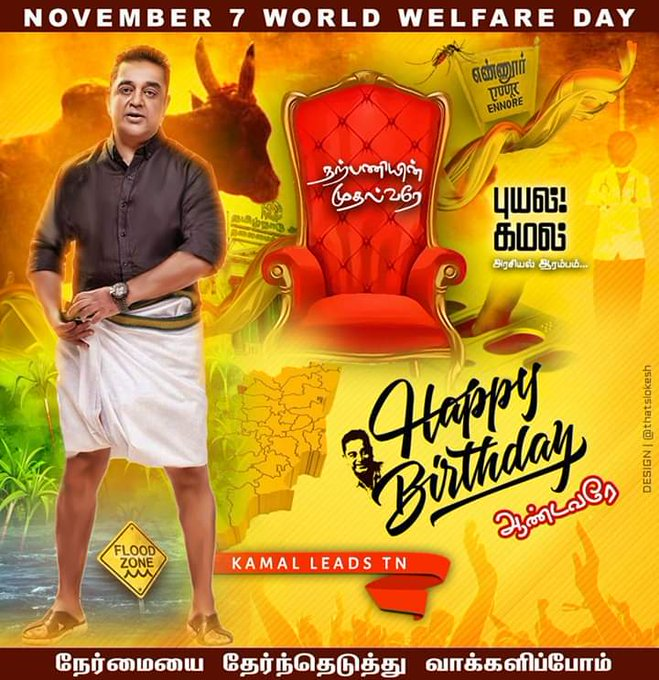 Wishing India\s finest actor and artist Kamal Haasan a very happy birthday.