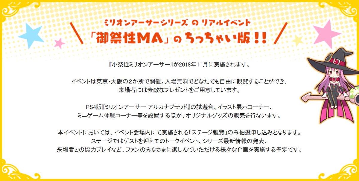 test ツイッターメディア - 「小祭性MA」来場者特典発表! 入場無料で観覧可能です! ※特典受取はスクエニアプリが必要となります  ステージには11/10(大阪)に大久保瑠美さん、 11/23(東京)に明坂聡美さんの参加決定! ※抽選受付は終了しました 4周年イラストを一部公開!10日をお楽しみに! https://t.co/OnJAE2zJls #乖離性MA https://t.co/cRgCxLRhLJ