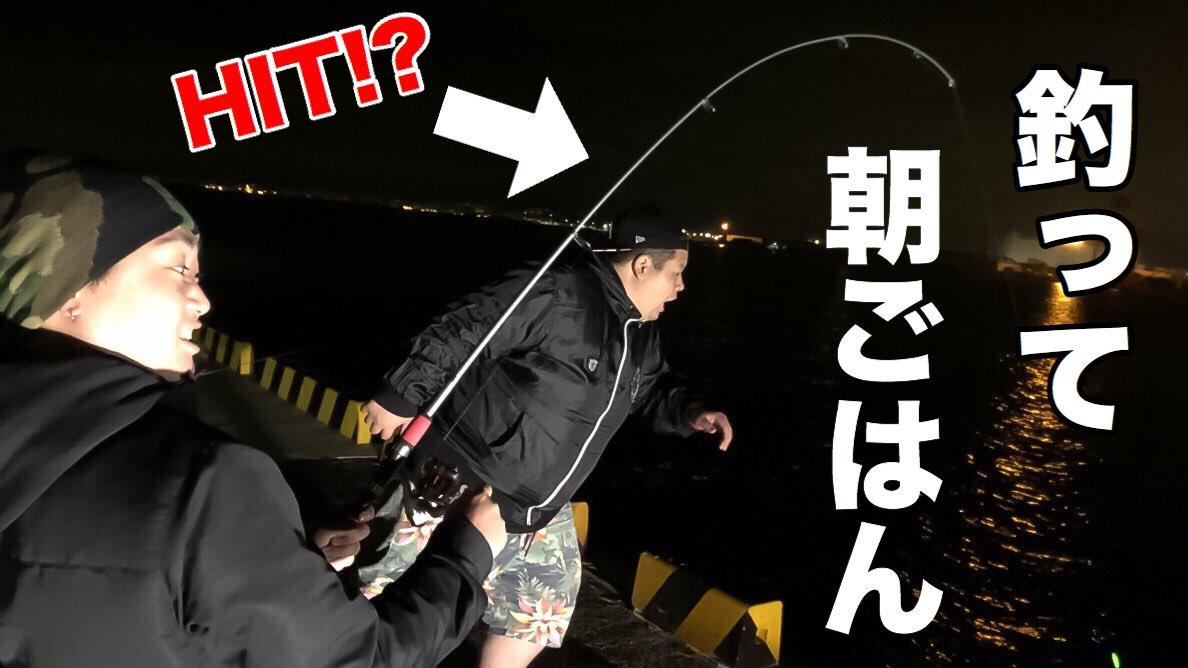 【釣り】初心者がデブに朝ご飯を食べさせたい為に頑張った結果!! https://t.co/eCJnpCizHJ @YouTubeより https://t.co/9ULNSVg2m1