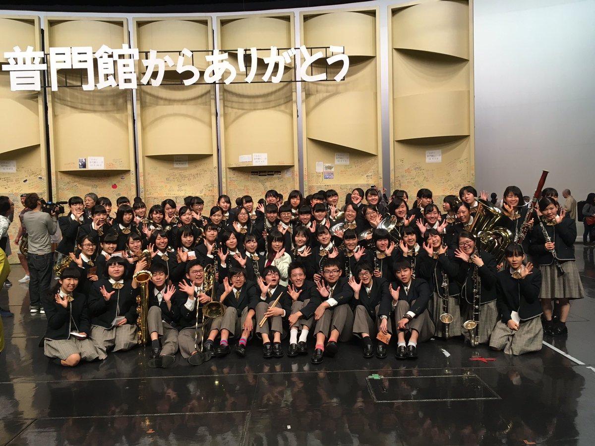 test ツイッターメディア - 中越高校吹奏楽部のみなさん。前日、横浜で吹奏楽大会に出場。朝から全員で並んでくれました。「ふるさと」の合奏、すてきでした。同じ大会に出演された、聖和学園高のみなさんも、いらっしゃいましたね。#普門館からありがとう https://t.co/LZrbYSCgzE