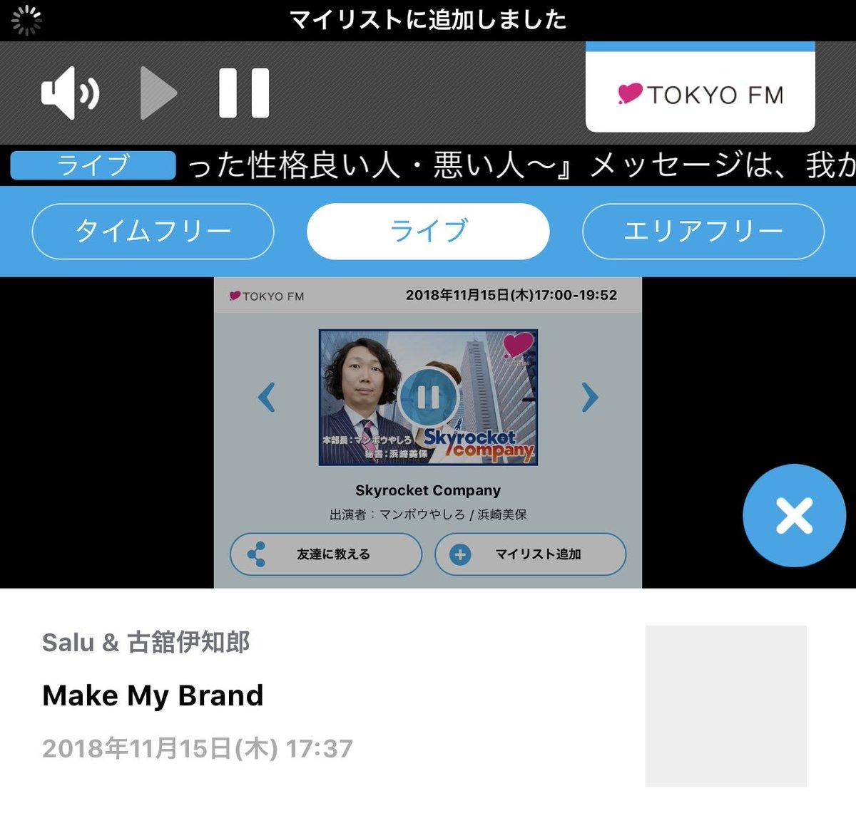 test ツイッターメディア - よいっっっ!!  Saluさんと なんと古舘伊知郎さんの曲!?!?  これは広めよう!!  #スカロケ https://t.co/pdHf3TQZfQ