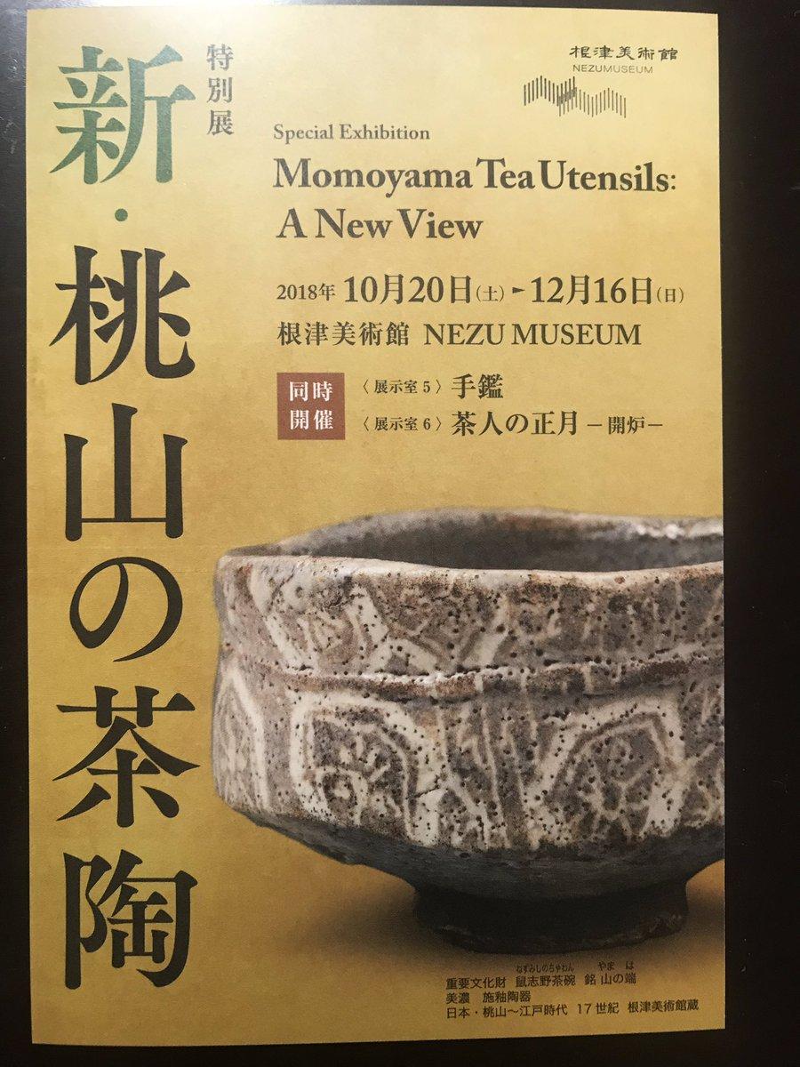 test ツイッターメディア - スタッフです。先日、根津美術館の「新・桃山の茶陶」へ。量感あるダイナミックな造形に惚れ惚れ。しかし京都三条に瀬戸物屋町があったんですね。図録の観音開きのページに、その歴史を今辿れるガイドがあって楽しい。今度歩いてみよう。工房の近所の三條陶器店も何か関係あるかな?(←関係ない) https://t.co/xqtIYq8xl2