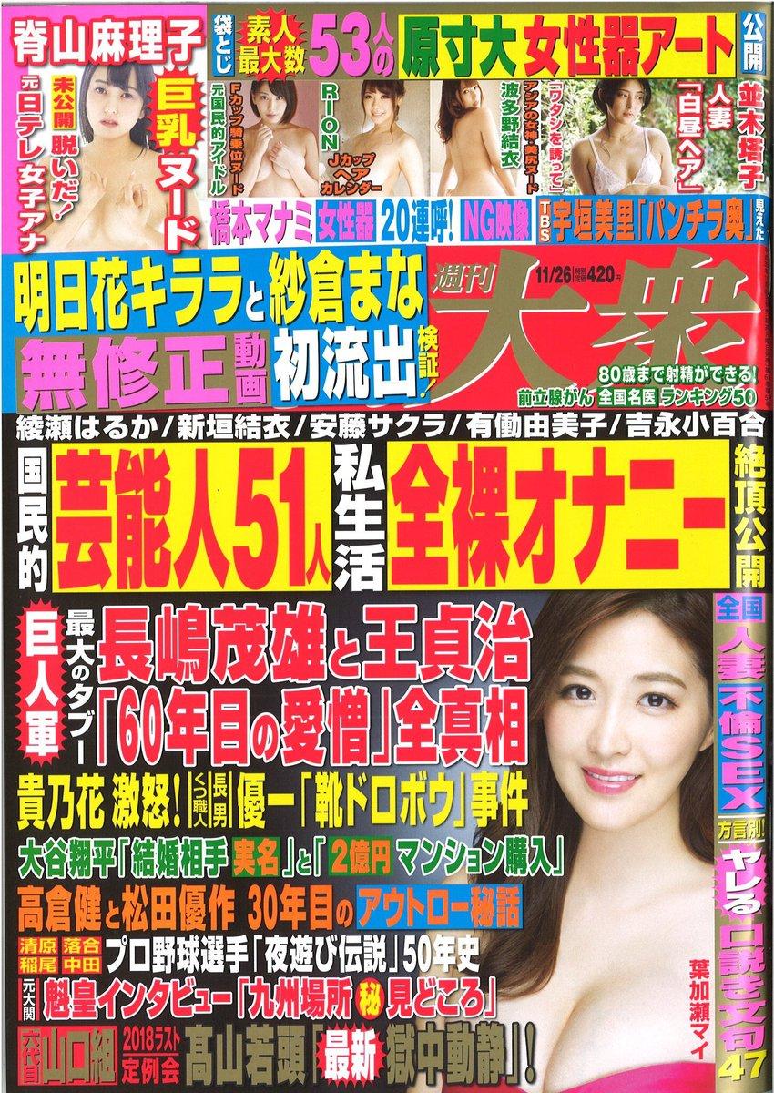 【朗報】大谷翔平の記者会見の内容