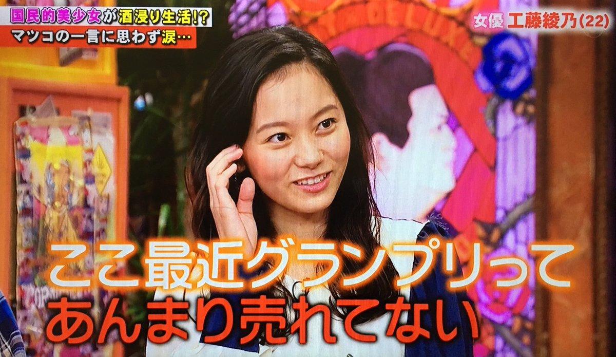 【女優】「国民的美少女グランプリ」工藤綾乃、その肩書がストレスで酒に溺れる「グランプリの人は売れてないんですよね…」