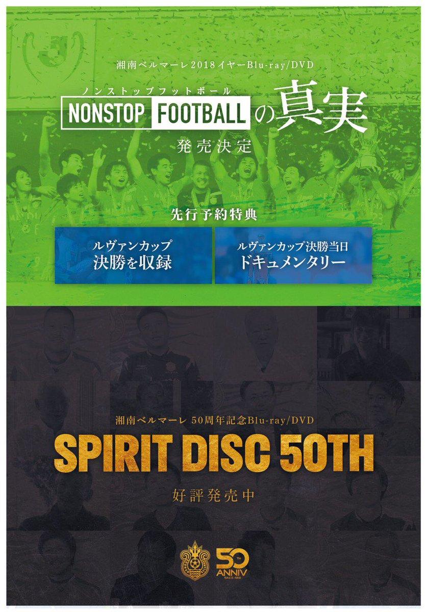 test ツイッターメディア - 11月24日浦和戦より… ❶50周年記念DVD「SPIRIT DISC 50th」の一般販売スタート🙌 ❷イヤーDVD「NONSTOP FOOTBALLの真実第5章」の先行予約スタート👏 こちらの2本、全く性質の違うものなのでぜひ、2本共GETを‼️ 完全保存版の2本となること間違いなし👀Blu-rayもあります💁♀️ #bellmare https://t.co/8O4sALn38b