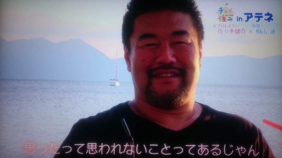 test ツイッターメディア - NHK チョイ住み 佐々木健介さんが俳優の桐山漣さんとギリシャのアテネで一週間同居。 「思えば思われる」という言葉を伝えていた。 後輩達には厳しすぎたのかほとんど思いが伝わってないが、北斗さんとはこの言葉どおり夫婦で何度も危機を乗り越えてきた。 https://t.co/ukANgttF6e