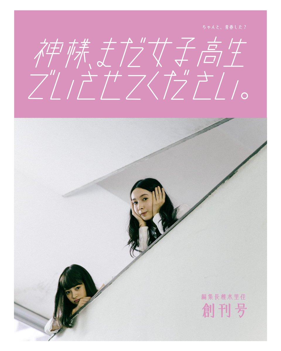 【爆笑】椎木里佳さんが運営する韓国ファッションECサイト「kloset」、全商品欠品によりサイトを休止中 やる気あんのか  [309927646]->画像>19枚